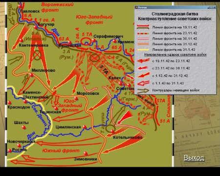 карта Сталинградское сражение